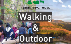 2018年11月18日(日)Walking & Outdoor